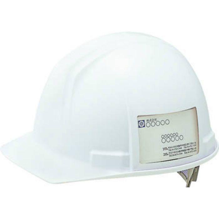 ヘルメット IDカード収納型 ホワイト DPM169W 1781880