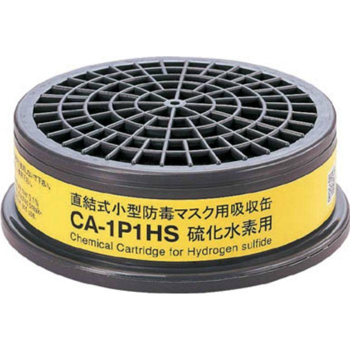 防毒マスク吸収缶硫化水素用 CA1P1HS