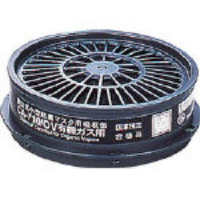 防毒マスク吸収缶アンモニア用 CA710AM