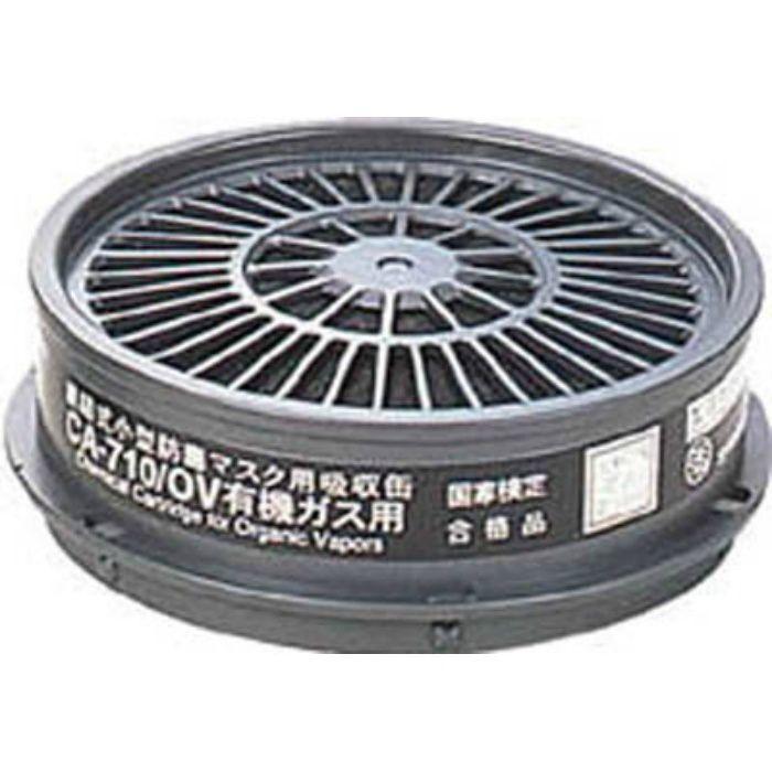 防毒マスク吸収缶ホルムアルデヒド用 CA710FA2