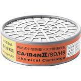 防毒マスク吸収缶亜硫酸ガス・硫化水素用 CA104N2SOHS