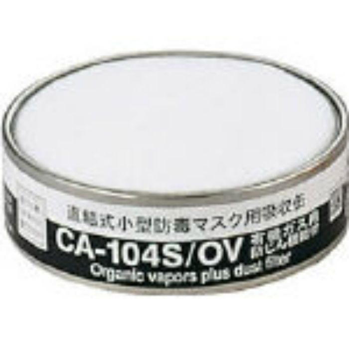防じん機能付き吸収有機ガス用 CA104SOV