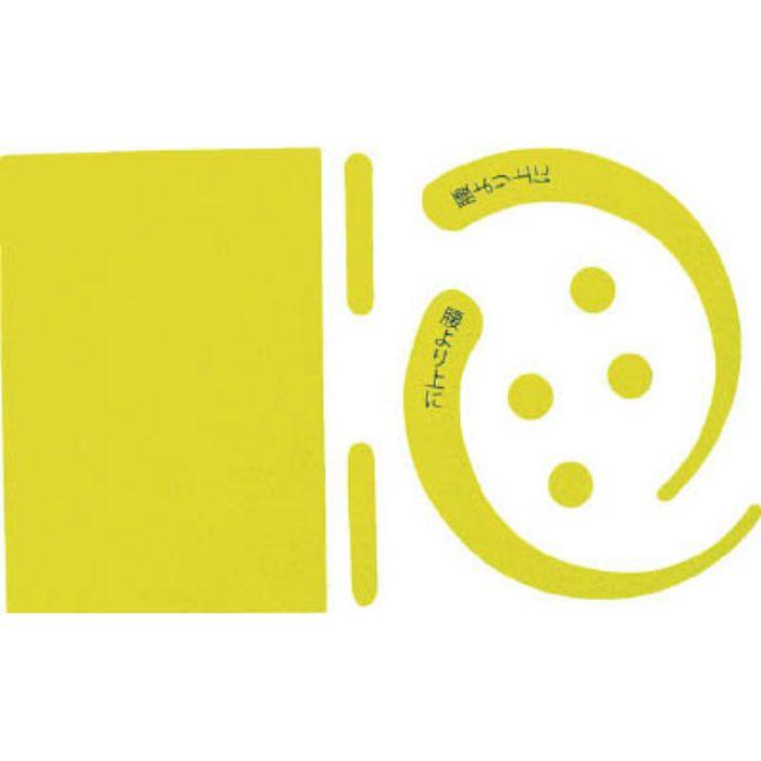 グリーンクロス 安全帯用フックステッカー 蛍光イエロー 1150220103  ※在庫お確かめください
