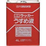 徳用ラッカーうすめ液 4L HPH0024