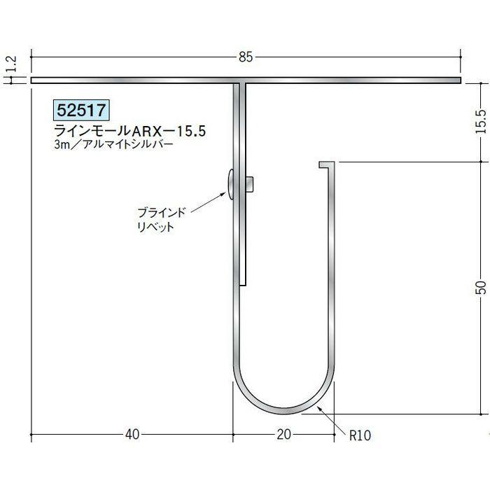 目透かし型見切縁 アルミ ラインモール ARX-15.5 シルバー 3m  52517