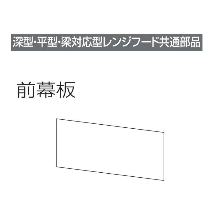 レンジフード前幕板 幕板高さ25cm用 ブラック MP-7525_BK