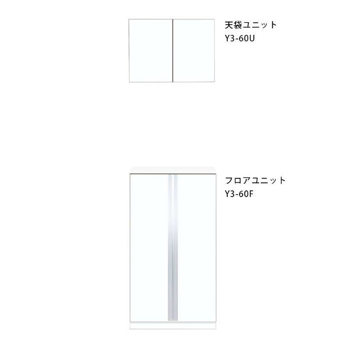 玄関収納 天袋ユニット 2点組合せタイプ 間口60cm ホワイト Y3-60U_W