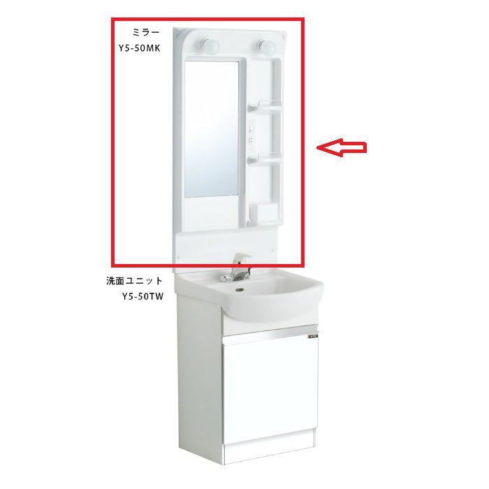 洗面化粧台用ミラー 間口50cm ホワイト Y5-50MK