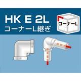 単管用パイプジョイント コーナーL継ぎ HKE2L