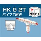 単管用パイプジョイント パイプT継ぎ HKG2T