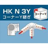 単管用パイプジョイント コーナーY継ぎ HKN3Y