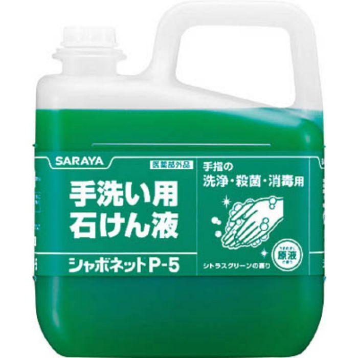 手洗い石けん液 シャボネットP-5 5kg 30827