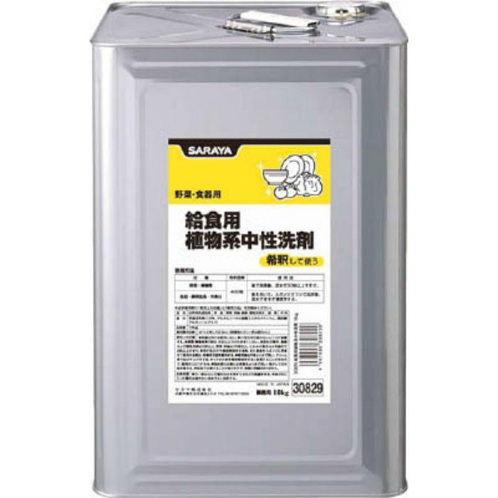 給食用植物系中性洗剤 18kg 30829