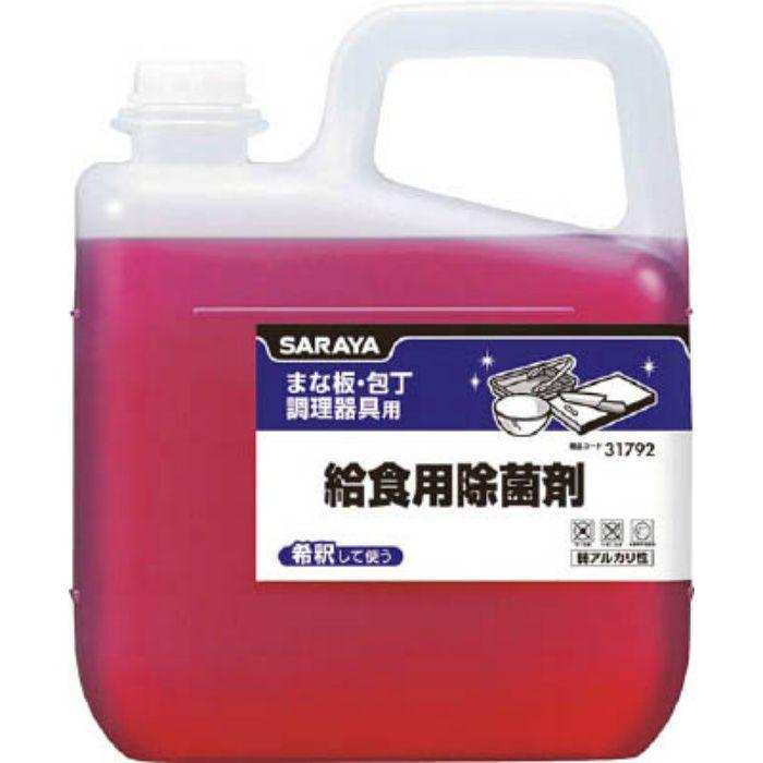 給食用除菌剤 5kg 31792