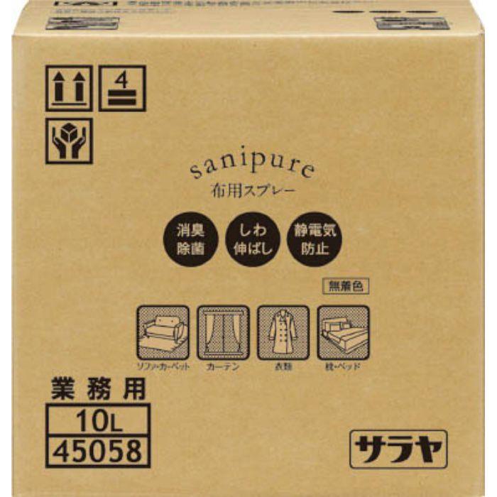 サニピュア布製品の消臭10LBIB 45058