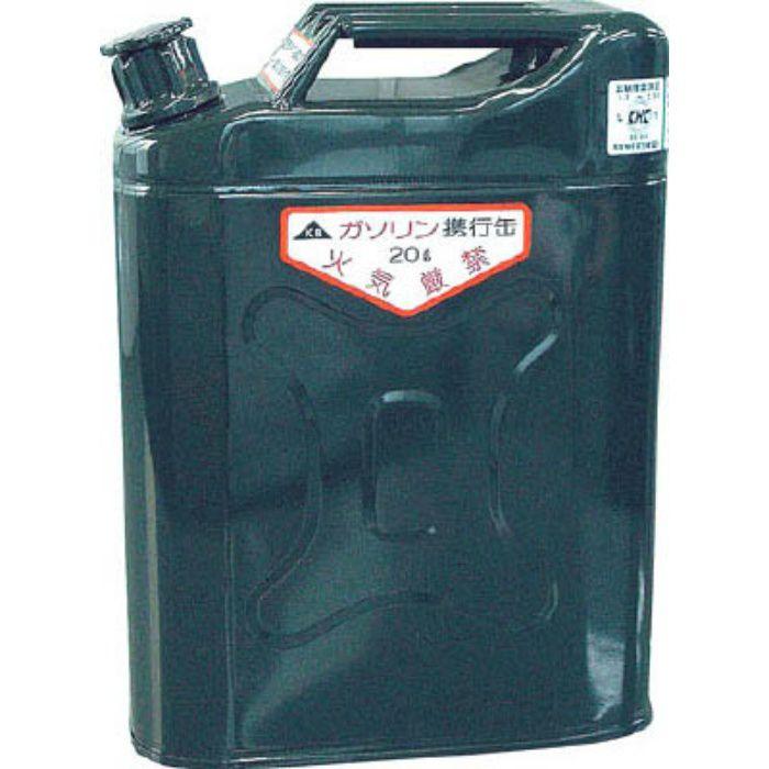 KS20Z 携帯用安全缶
