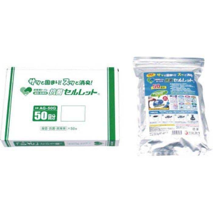 AG50G Ag抗菌セルレット 50回分セット