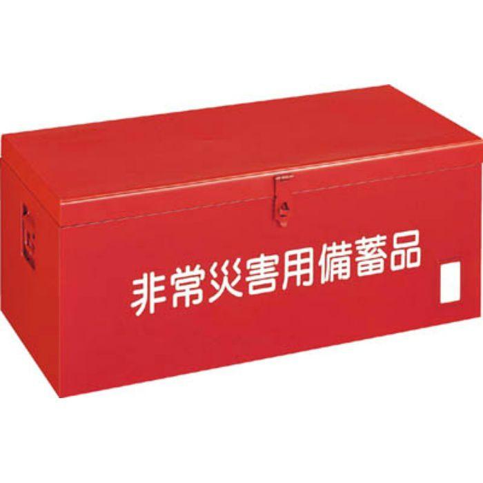 FB9000 非常災害用備蓄品箱 W900XD420XH370