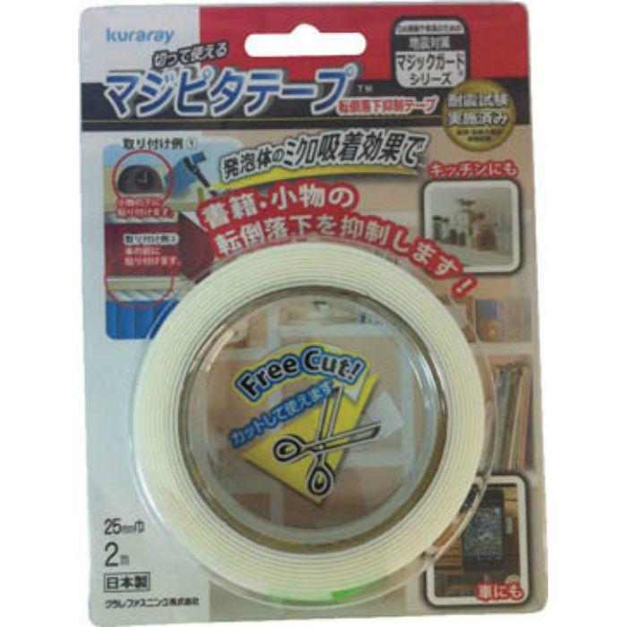 YKG27 マジピタテープ