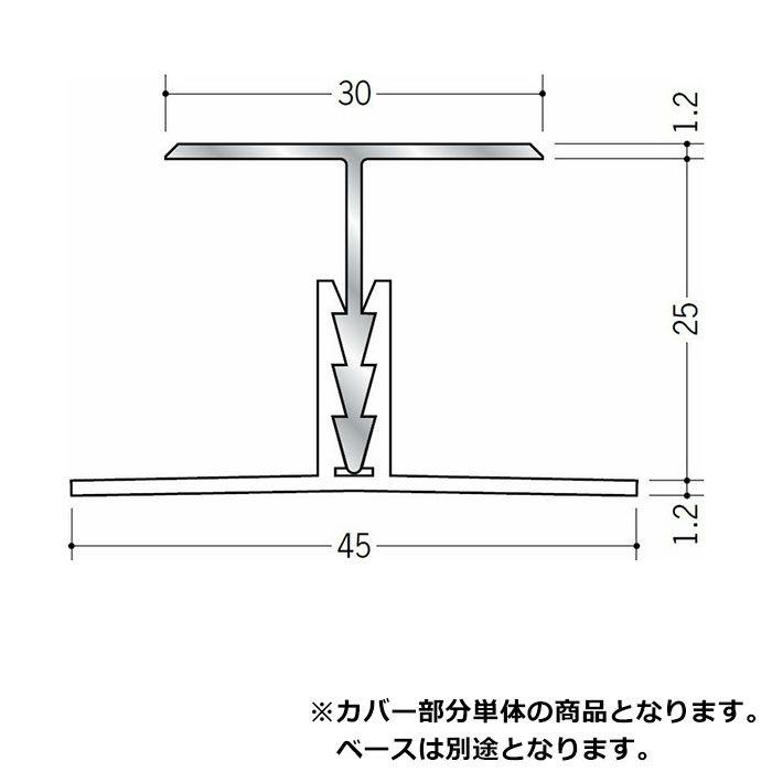断熱材用ジョイナー H型 アルミ AF-2(カバー) シルバー 2.73m  53055