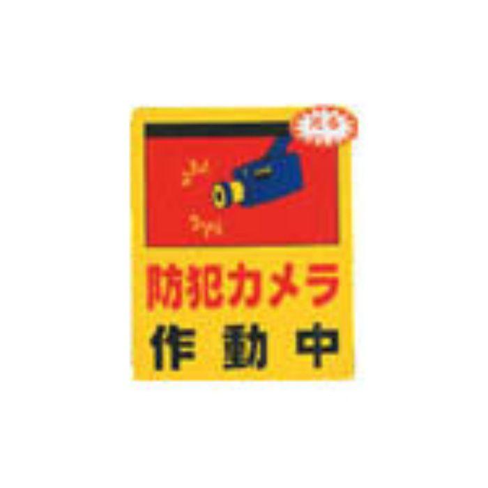 RE8012 防犯カメラ作動中0.2×80×100
