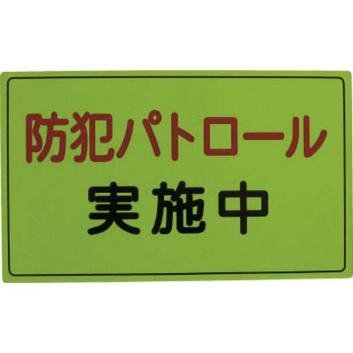 A064501H 防犯広報用マグネットAタイプ(反射)300×500