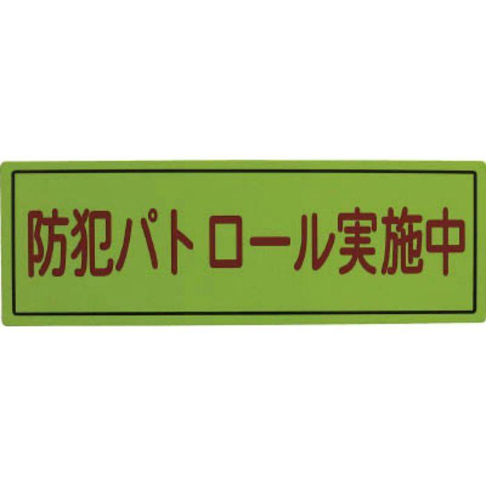 A064507 防犯広報用マグネットBタイプ(無反射)170×500