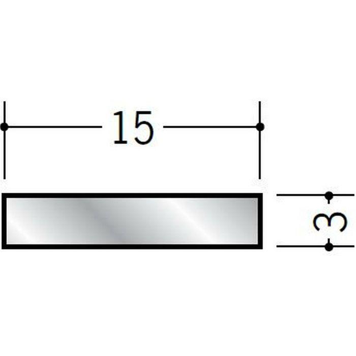 平角(フラットバー) アルミ 平角3×15 シルバー 2m(-3mm、+5mm)  58014