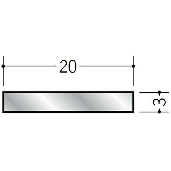 平角(フラットバー) アルミ 平角3×20 シルバー 2m(-3mm、+5mm)  58016