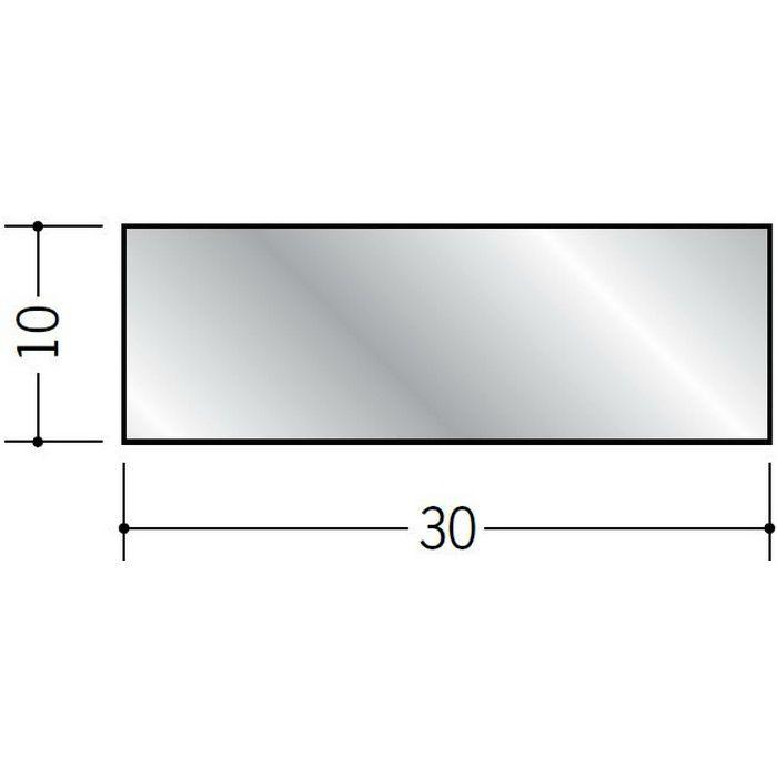 角棒 アルミ 角棒10×30 シルバー 2m(-3mm、+5mm)  56309