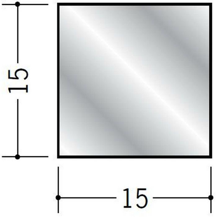 角棒 アルミ 角棒15×15 シルバー 2m(-3mm、+5mm)  58048