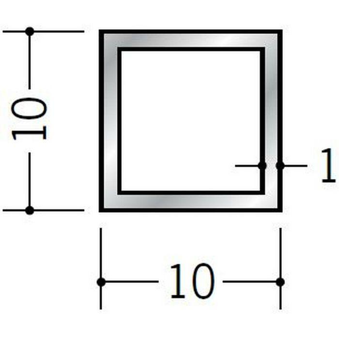 角パイプ アルミ 角パイプ1×10×10 シルバー 2.5m(-3mm、+5mm)  56313