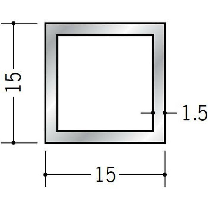 角パイプ アルミ 角パイプ1.5×15×15 シルバー 2.5m(-3mm、+5mm)  58063
