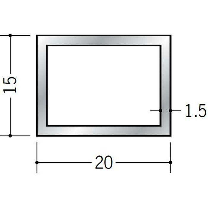 角パイプ アルミ 角パイプ1.5×15×20 シルバー 2.5m(-3mm、+5mm)  56325