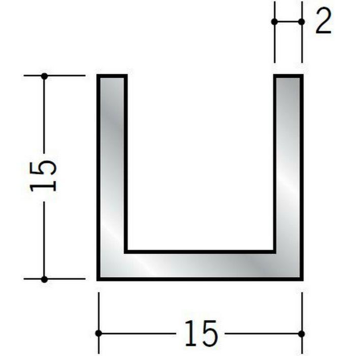 チャンネル アルミ チャンネル2×15×15 シルバー 2m(-3mm、+5mm)  58088