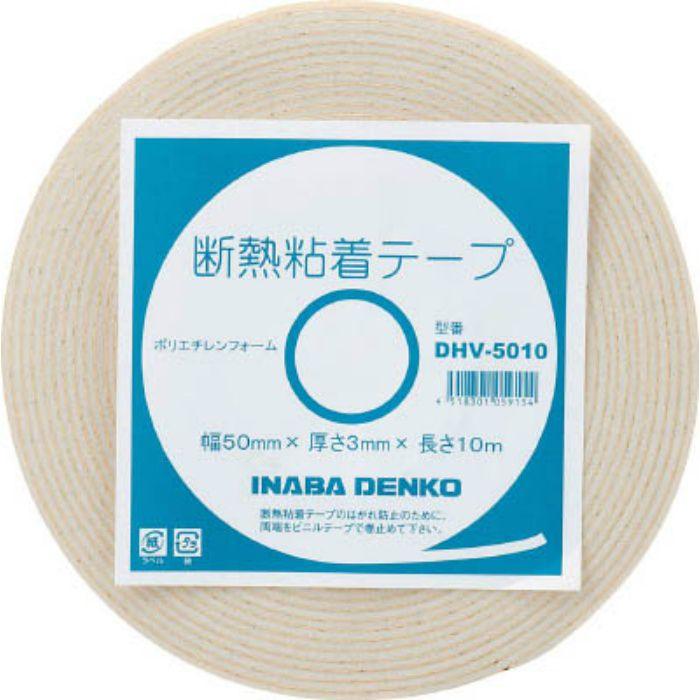 DHV5010 断熱粘着テープ