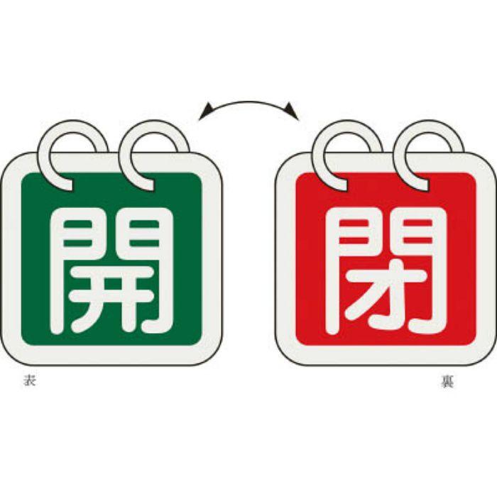 162014 バルブ開閉札(2枚1組) 開(緑)⇔閉(赤) 65×65 両面 アルミ製