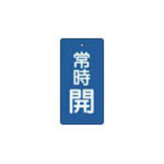 T85546 バルブ開閉表示板 常時開 青地 5枚組 80×40