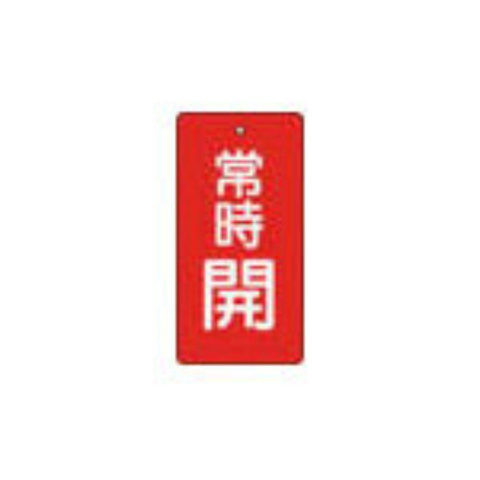 T85547 バルブ開閉表示板 常時開 赤地 5枚組 80×40