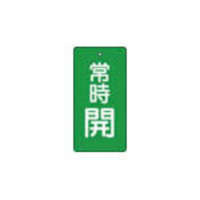 T85548 バルブ開閉表示板 常時開 緑地5枚組 80×40