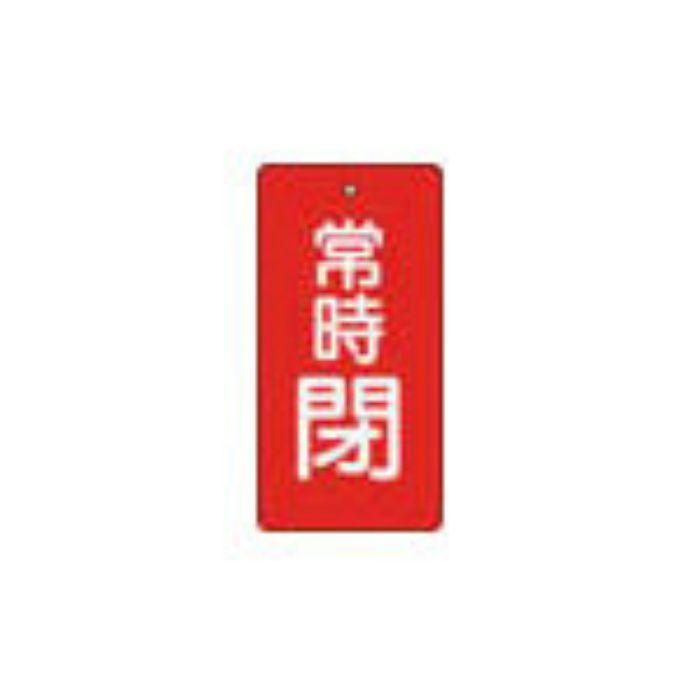 T85550 バルブ開閉表示板 常時閉 赤 5枚組 80×40×2