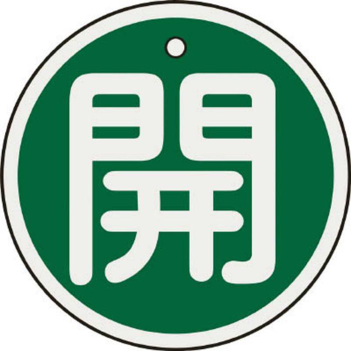 157012 バルブ開閉札 開(緑) 50mmΦ 両面表示 アルミ製