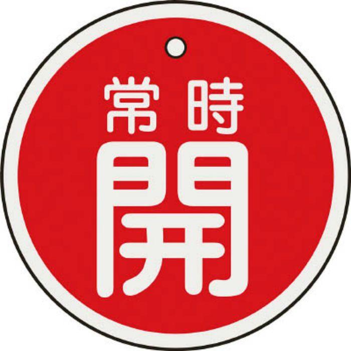 157031 バルブ開閉札 常時開(赤) 50mmΦ 両面表示 アルミ製