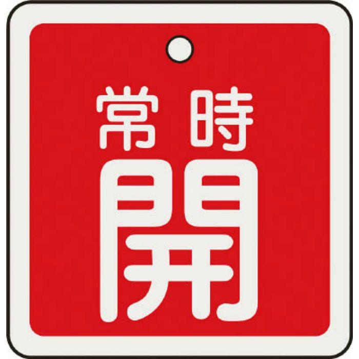 159031 バルブ開閉札 常時開(赤) 50×50mm 両面表示 アルミ製