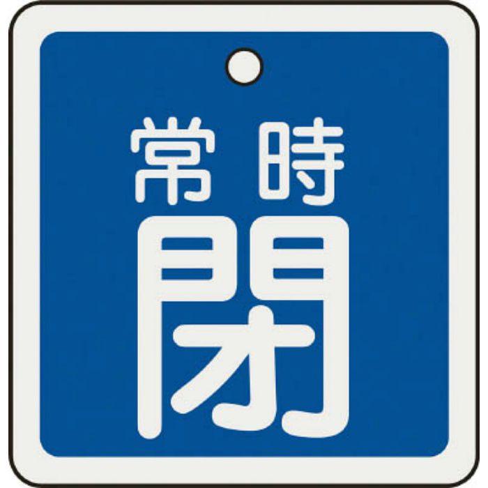 159043 バルブ開閉札 常時閉(青) 50×50mm 両面表示 アルミ製