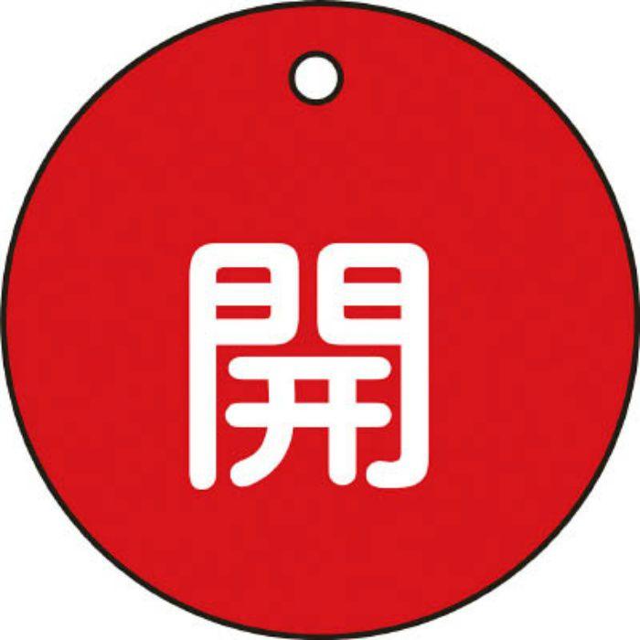 151011 バルブ開閉札 開(赤) 50mmΦ 両面表示 PET