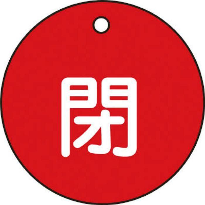 151021 バルブ開閉札 閉(赤) 50mmΦ 両面表示 PET