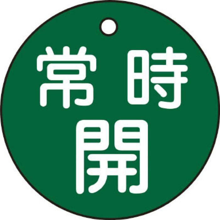151032 バルブ開閉札 常時開(緑) 50mmΦ 両面表示 PET