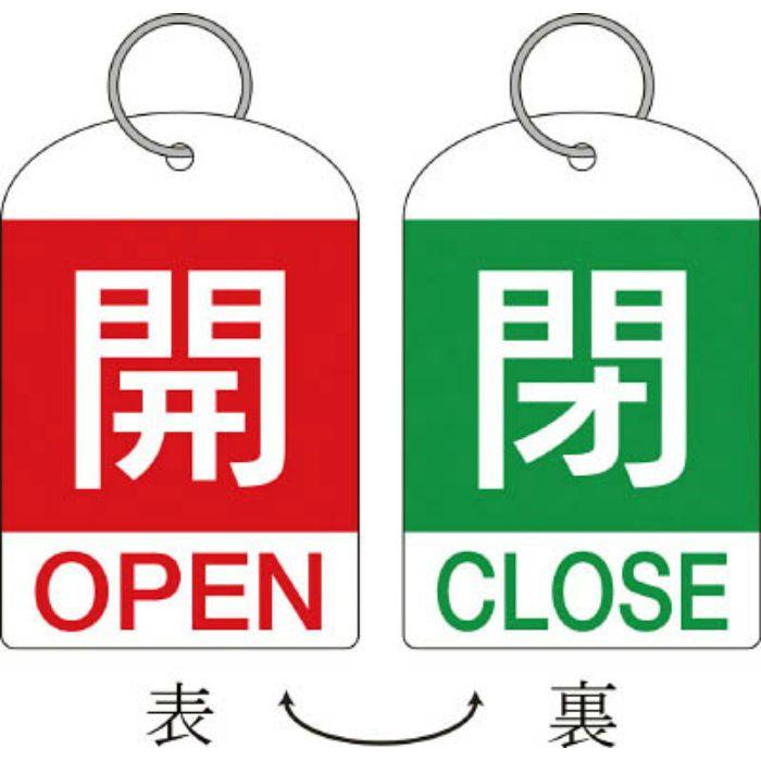 162032 バルブ開閉札(2枚1組) 開(赤)⇔閉(緑) 60×40 両面 PET