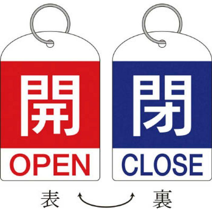 162033 バルブ開閉札(2枚1組) 開(赤)⇔閉(青) 60×40 両面 PET